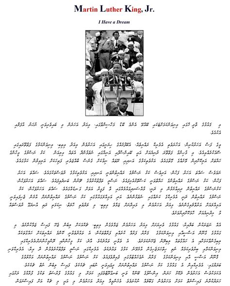 Martin Luther King I A Essay by Maldives Ibu S Adventure Martin Luther King S Speech I A The Text