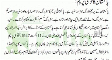 Mba Ki Information by National Animal And Bird Of Pakistan Name In Urdu