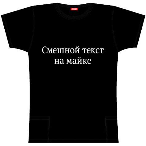 Text T Shirt text t shirt