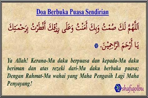 doa buka puasa bahasa arab  indonesia
