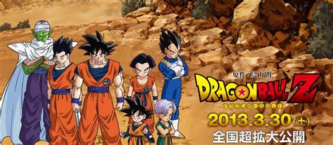 Dragon Ball Z Movie Wallpaper | dragon ball z movie 2 background wallpaper animewp com