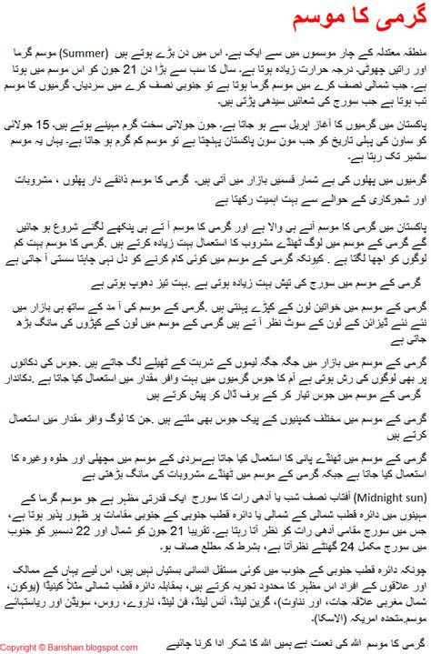 Mustaqbil Ka Pakistan Essay In Urdu by Summer Vacation Essay In Urdu Garmi Ka Mausam Summer
