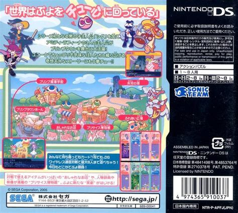 Mba Ucy Fees by Puyo Puyo Fever 2 Box For Ds Gamefaqs
