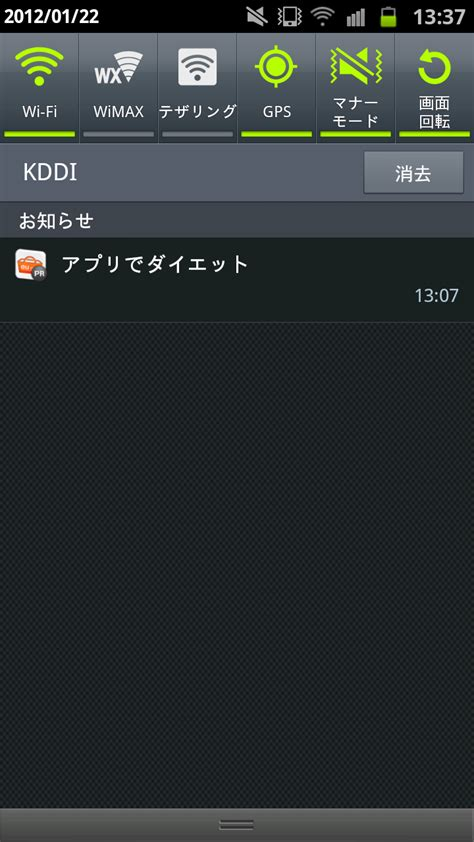 android notification bar kddi pushing ads to users on android notification bar