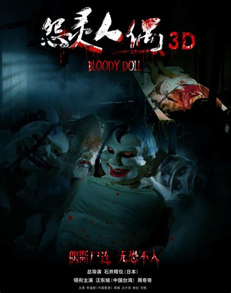 my bloody pelicula trailer bloody doll 2014 filmaffinity