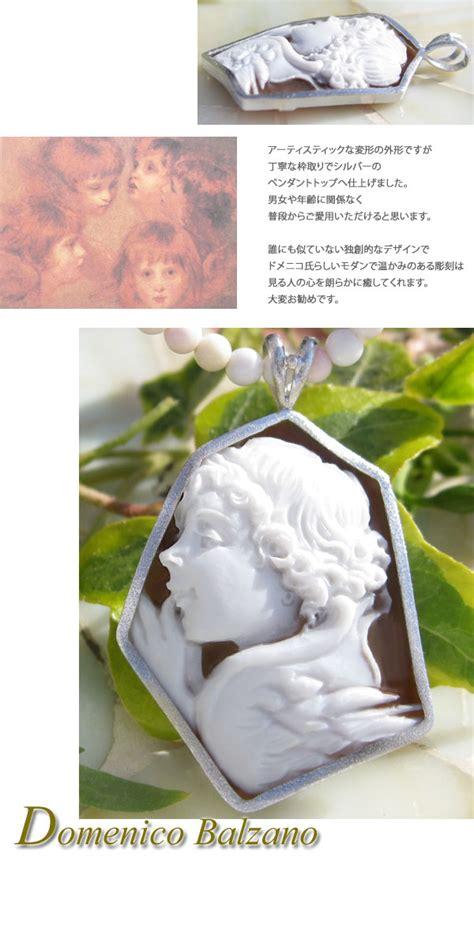 cabinet balzano 楽天市場 domenico balzano作 シェルカメオsilverカメオ ペンダント 美しいエンジェル 千年