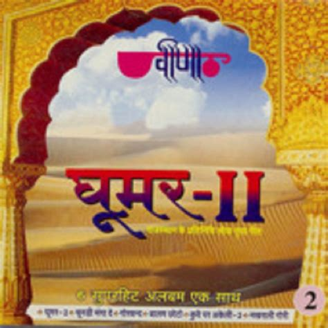 Bajuda Ri Loom Mp3 Free rajasthani mp3 songs bajuda re loom rajasthani song by seema mishra mp3