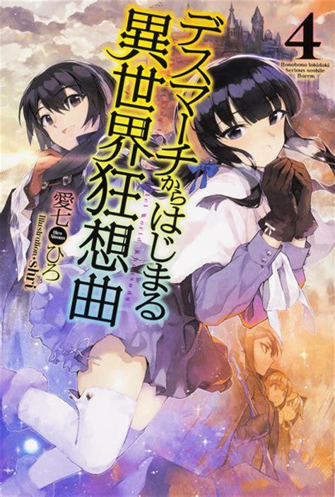 march to the parallel world rhapsody vol 4 light novel march to the parallel world rhapsody light novel books march kara hajimaru isekai kyousoukyoku sousetsuka
