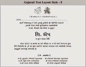Marriage Invitation Card Sample Wedding And Jewellery ग जर त लग न क र ड Gujarati Wedding Invitation Wording Format Matter