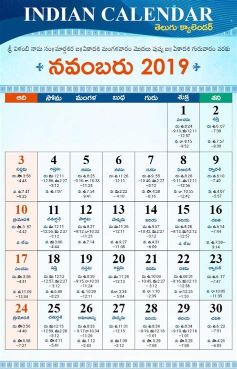 view telugu calendar november   hindu festivals holidays todays tithi nakshatra