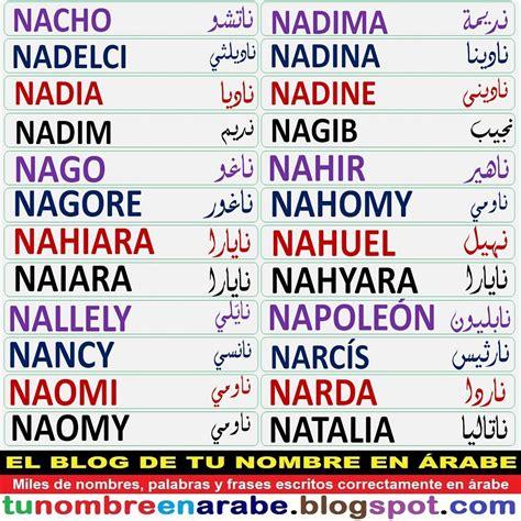 imagenes de tatuajes de nombres en letras arabes tu nombre en 193 rabe plantillas de tatuajes arabes de
