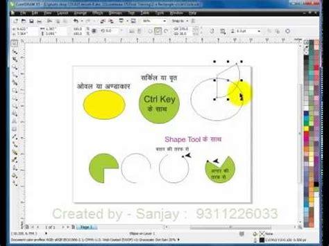 corel draw pdf in hindi hqdefault jpg