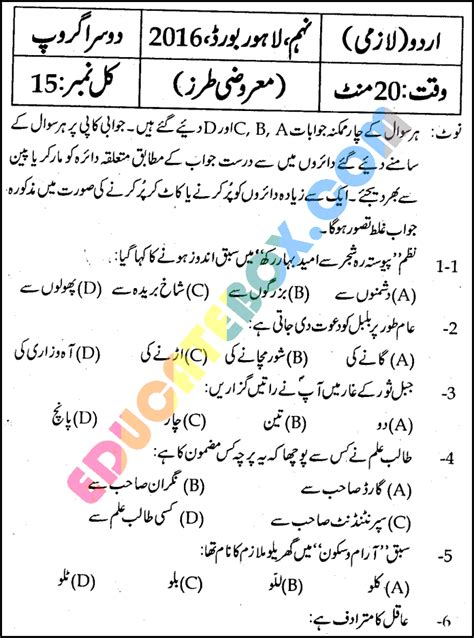 paper pattern urdu first year 2013 lahore board past paper 9th class urdu lahore board 2016 objective type