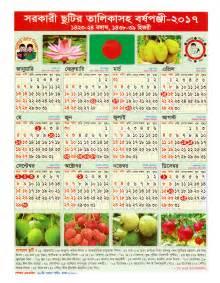 Calendar 2018 Bd Govt Bangladesh Government Calendar 2017 In