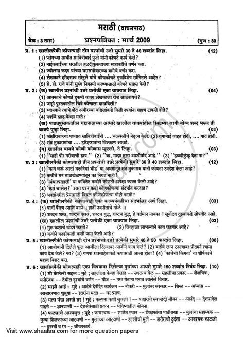 Marathi Essay Book For 9th Standard by Question Paper Marathi 2008 2009 Ssc Medium Board Shaalaa