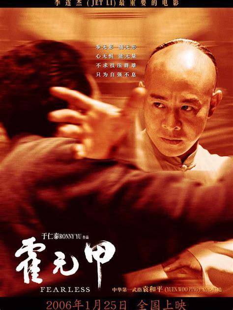 film cina kungfu jet li jet li photo 385705 fanpop