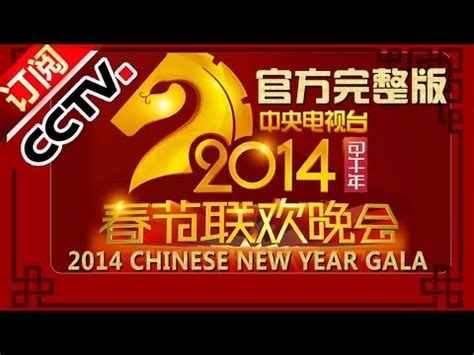 cctv new year gala 2015 new year gala year of goat episode丨cctv