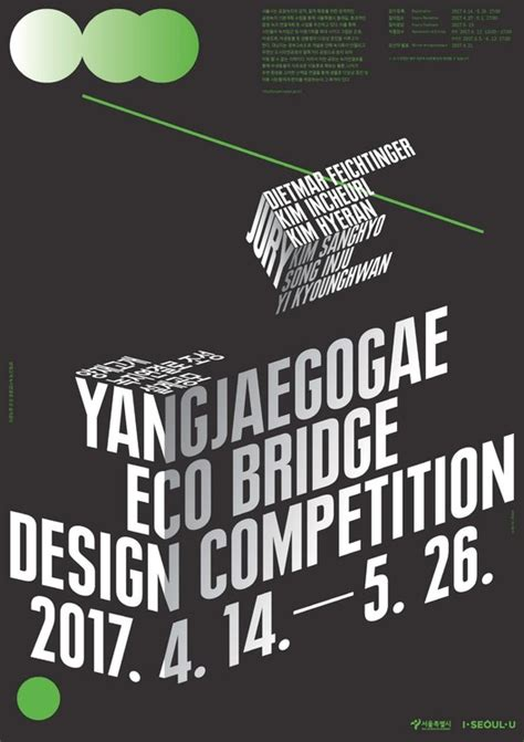 call for design proposals agi architects 2016 new year s seoul tag archdaily