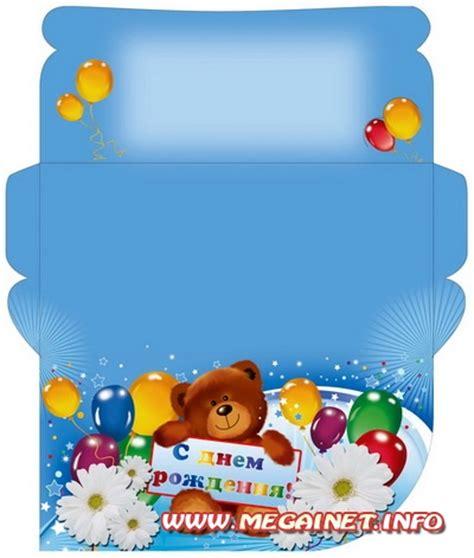 Открытка конверт с днем рождения распечатать на принтере а4 93