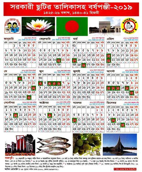 bangladesh government holiday calendar    holiday bd