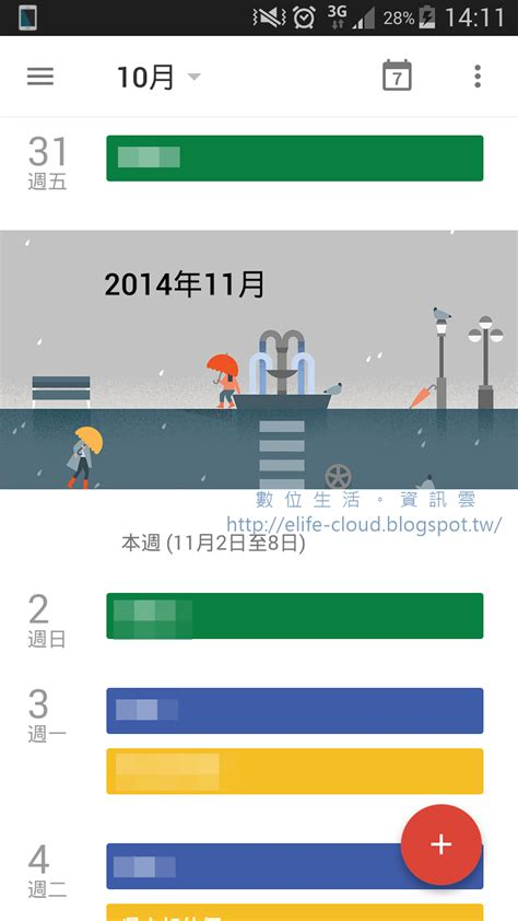 google layout app 數位生活 資訊雲 全新 material design 風格 google 日曆 app 管理行程的小幫手