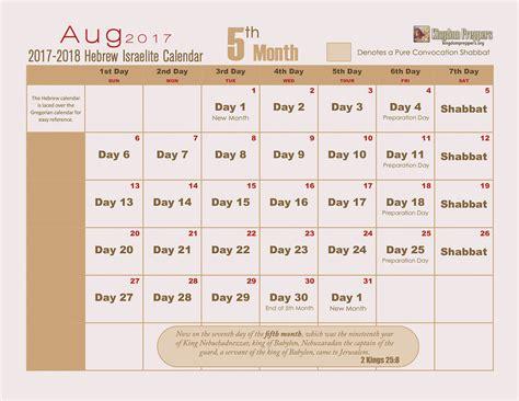 2018 Hebrew Calendar Hebrew Israelite Calendar 2017 2018 Kingdom Preppers