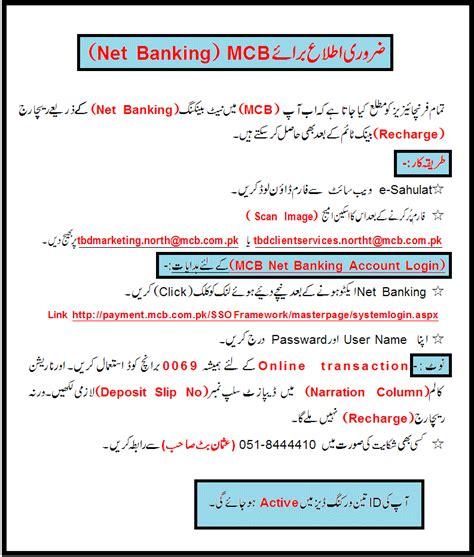 mcb bank banking mcb net banking proceger nadra e sahulat