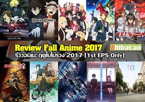 anime fall 2017 review fall anime 2017 ร ว วอน เมะ ฤด ใบไม ร วง 2017 1st