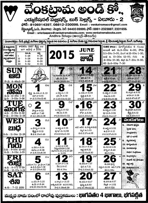Eenadu Calendar 2015 Eenadu Telugu Calendar Calendar Template 2016
