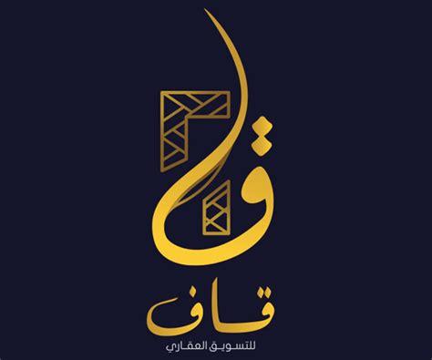 design logo in arabic 35 best arabic calligraphy logo design for inspiration