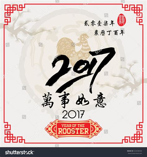 lunar new year words 2017 lunar new year greeting card stock vector 523448320