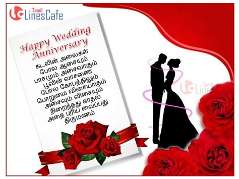 Wedding Wishes Kavithaigal by Happy Wedding Day Anniversary Kavithai Tamil Linescafe