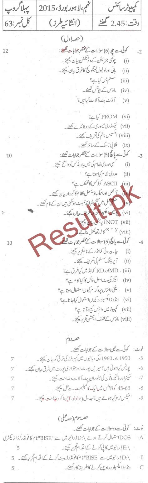 lahore board 10th class math old paper last 5 year old past papers 9th class lahore board 2016 english medium