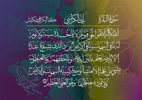 quran ayat wallpaper hd hd blast