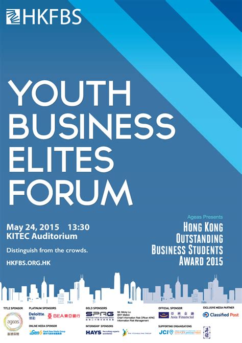 youth business elites forum about hkobsa 2015 hong
