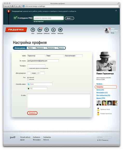 Rzd Social Networking Website User Profile Website Template Free