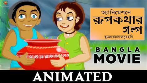 youtube film cartoon up bangla movie 2017 full movie rupkothar golpo part 1