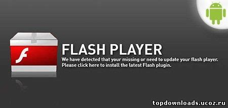 best flash player for android flash player для android скачать флеш плеер на телефон