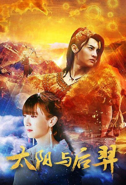 film 2017 china sun and houyi 2017 china film cast chinese movie