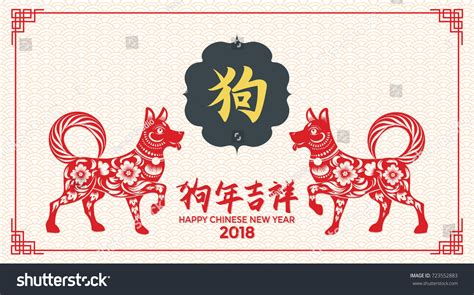 Chinese New Year Banner 2018 Happy New Year 2018 Pictures Banner Template 2018