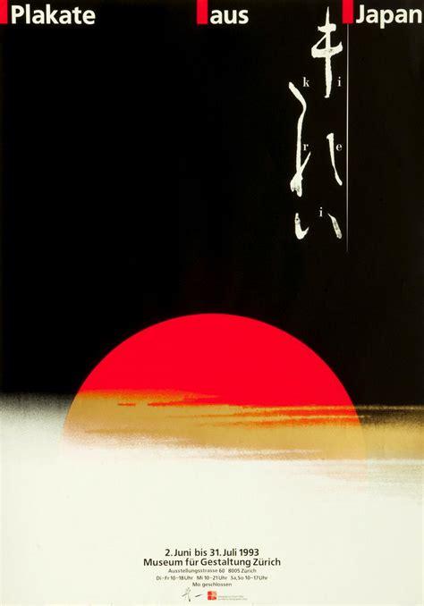 Plakat Japan by Japanese Exhibition Poster Plakate Aus Japan Koichi Sato