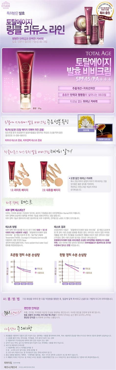 Etude Total Age Repair etude house total age repair wrinkle reduce royal bb