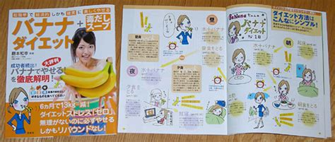 Banana Detox Diet Results by Morning Banana Diet Craze Has A Peel