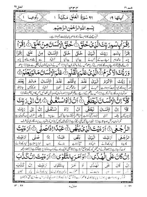 quran surah  alaalk al alaq urdu translation tarjuma