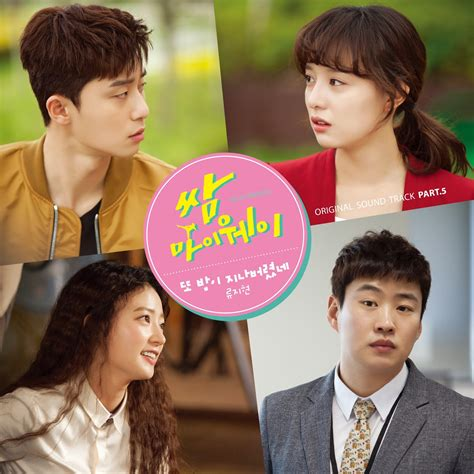 dramafire fight for my way download samunim download full ost fight for my way k drama 2017
