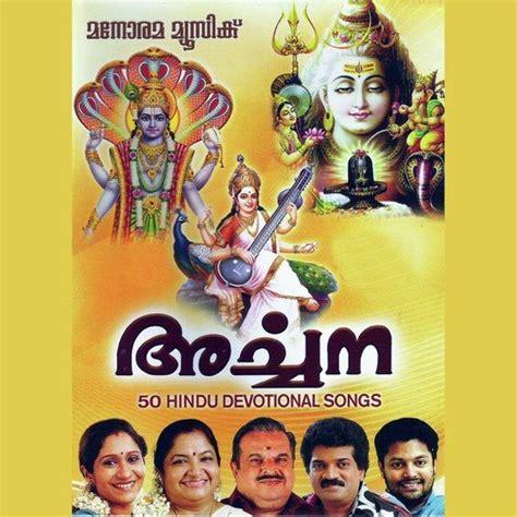 devotional hindi songs sree rudram song by madhu balakrishnan from archana 50