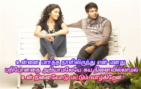 Love Quotes With Pictures In Tamil 2015   Tamil.LinesCafe.com