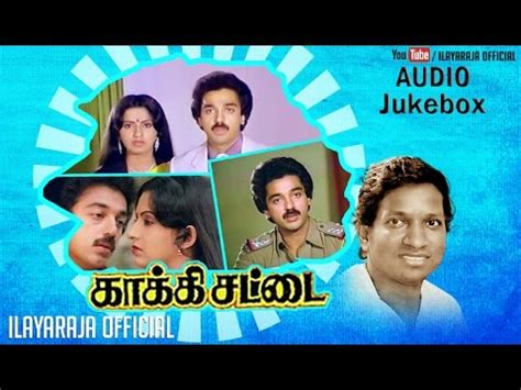 theme music kakki sattai kakki sattai tamil movie songs ilayaraja music