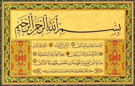 Kaligrafi Al Fatehah Dan Ayat Kursi Motif Al Quran 35x45 Bingkai Ukir kaligrafi surah al fatihah seni kaligrafi islam