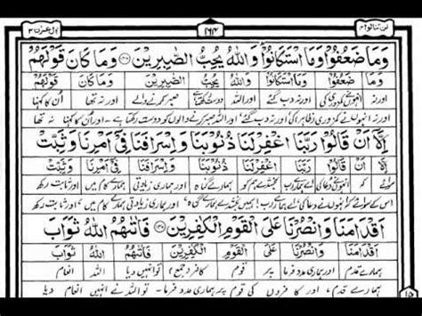 digital quran recitation translation urdu download mishary rashid holy quran recitation para 4 with written